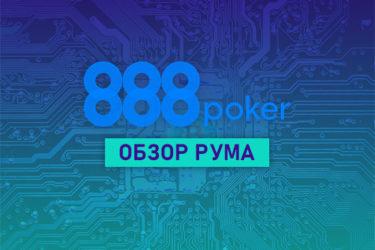 Играйте на реальные деньги на 888poker!
