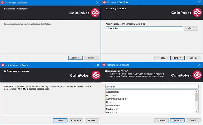 Установка клиента для компьютера рума CoinPoker.