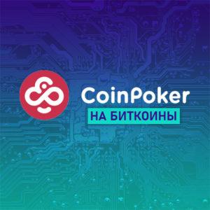 CoinPoker на биткоины: как играть в руме на криптовалюту.