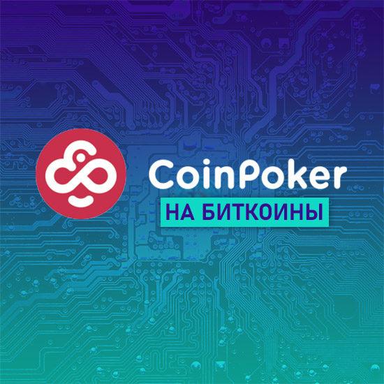 Обзор CoinPoker: как играть в покер на криптовалюту