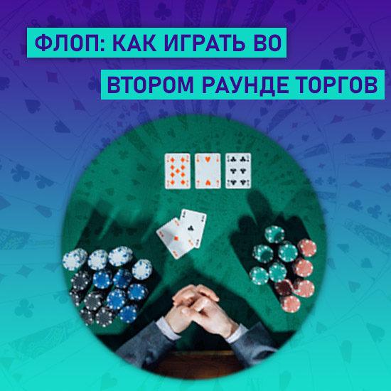 Флоп – стратегия игры во втором раунде