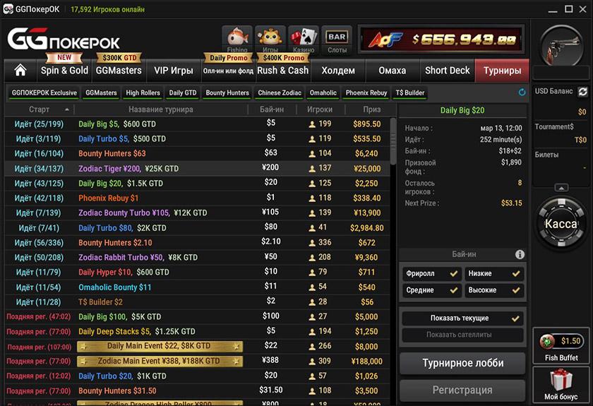 Туриниры в лоббби покерного рума GGPokerOK.