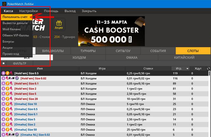 Вкладка кассы для пополнения счета в игровом клиенте PokerMatch.