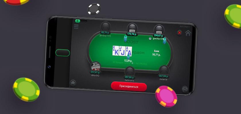 Мобильная версия покерного рума Pokerdom.
