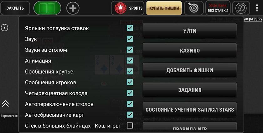 Настройка стола во время игры в мобильном приложении ПокерСтарс.