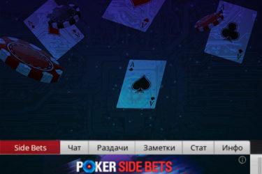 Теперь на PokerStars можно будет ставить и прямо во время игры