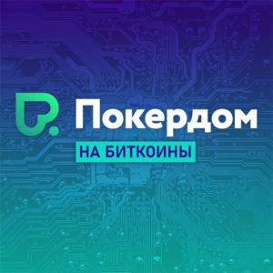 Покердом на биткоины: обзор рума и инструкция по использованию криптовалюты.