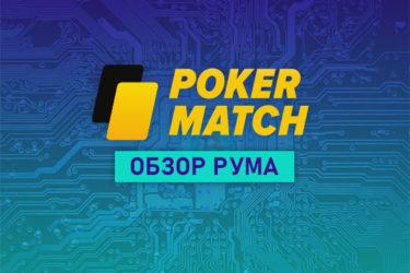 PokerMatch – украинский рум с игрой на гривны