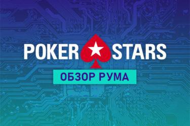 ПокерСтарс – играй на деньги