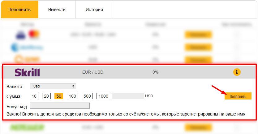 Внесение депозита на игровой счет в украинском руме PokerMatch с помощью Skrill.