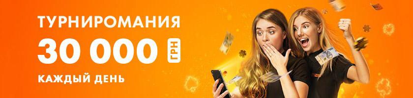 Ежедневный призовой фонд Турниромании ПокерМатч стал 30000 гривен.
