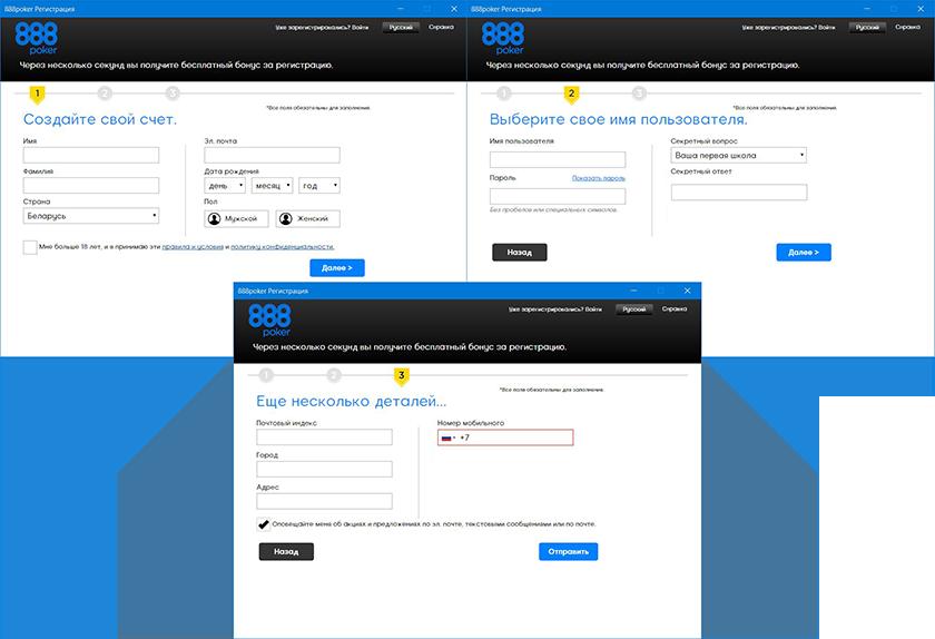 Регистрация нового аккаунта в руме 888poker.