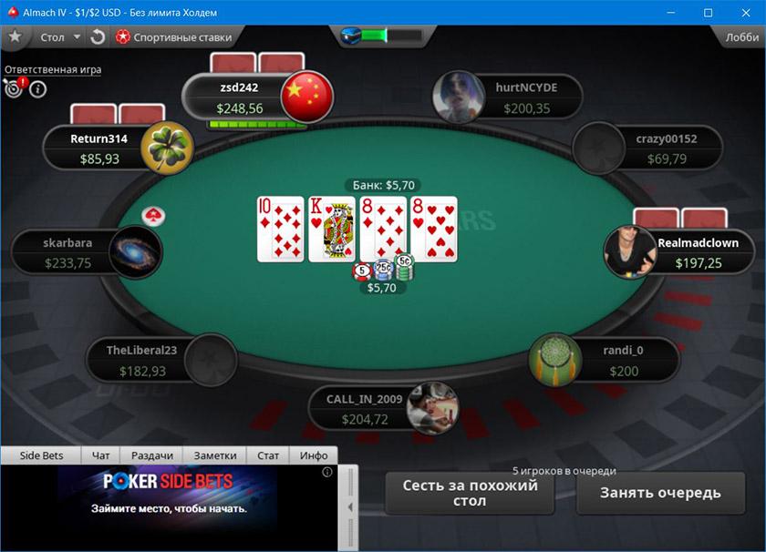 Side Bets на PokerStars.
