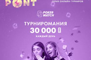 «Турниромания-2020» на PokerMatch на время обзавелась новыми правилами