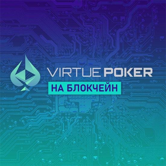 Обзор Virtue Poker: нового покер-рума на блокчейне