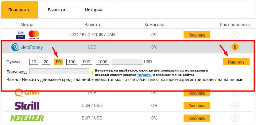 Ввод данных для внесения депозита в руме Покерматч.
