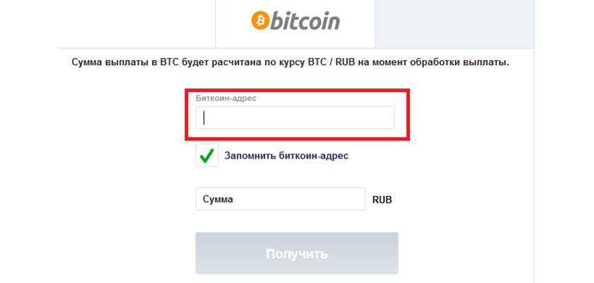 Вывод денег через Bitcoin на Pokerdom.